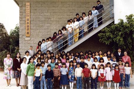Gardena Valley Japanese Cultural Institute began as a Japanese language school in 1912 | Photo: Gardena Valley JCI